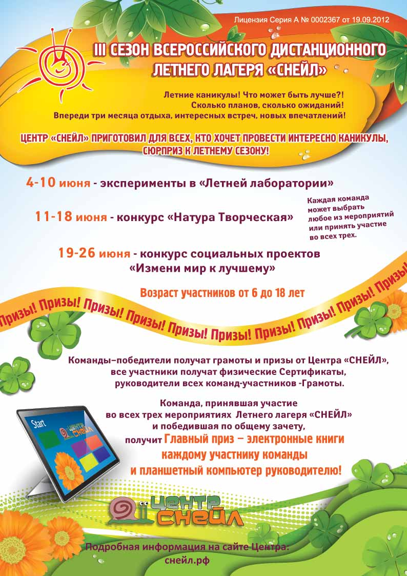 Конкурсы программ для летнего лагеря